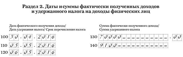 Аванс в 6-НДФЛ: как отразить, пример заполнения отчета и отражение зарплаты за первую половину месяца, нужно ли показывать?