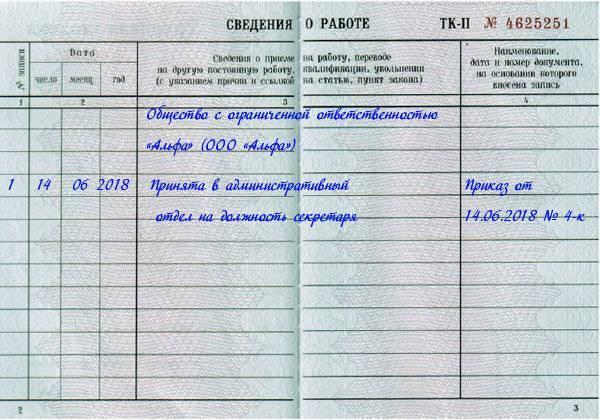 Документы при приеме на работу ТК РФ: список необходимых бумаг – основные обязательные и дополнительные