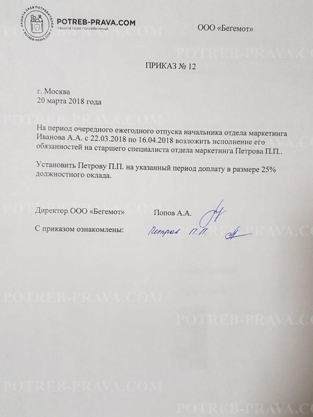 Замещение на время отпуска временно отсутствующего работника по ТК РФ: возложение обязанностей основного сотрудника, образец служебной записка, заявления