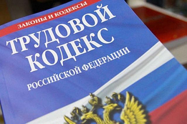 Увольнение в связи с ликвидацией предприятия: как увольняют сотрудников при закрытии организации – порядок действий, какие выплаты положены по ТК РФ?