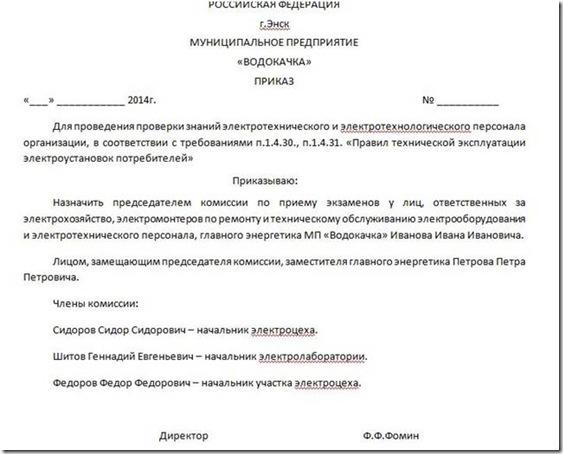 Комиссия по электробезопасности на предприятии по новым правилам: сколько человек должно быть, состав и количество членов группы, образец приказа о создании