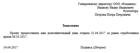 Отгул за ранее отработанное время: как предоставляется, оплачивается, оформляется и табелируется по ТК РФ, скачать образец заявления и приказа, срок действия