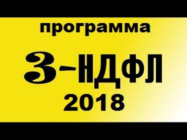 Программа 3-НДФЛ 2018: заполнение налоговой декларации в 2019 году, как заполнить правильно в различных случаях - инструкция