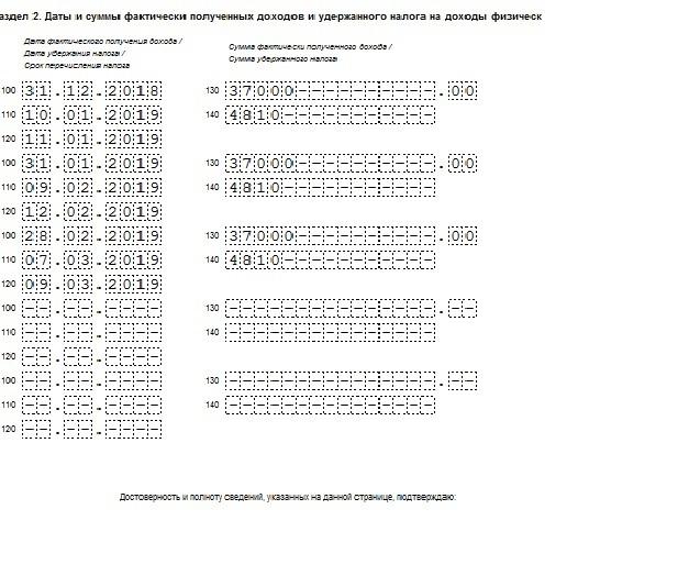 НДФЛ с отпускных: срок перечисления и удержания подоходного налога, когда платить с переходящего отпуска, пример заполнения 6-НДФЛ в 2018 году