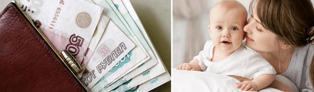 Расчет пособия по уходу за ребенком до 1.5 лет за неполный месяц: формулы и правила вычислений, пример, минимальные и максимальные значения