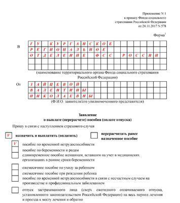 Согласие на выдачу электронного листка нетрудоспособности: скачать образец заполнения, как оформляется бланк заявления для больничных листов