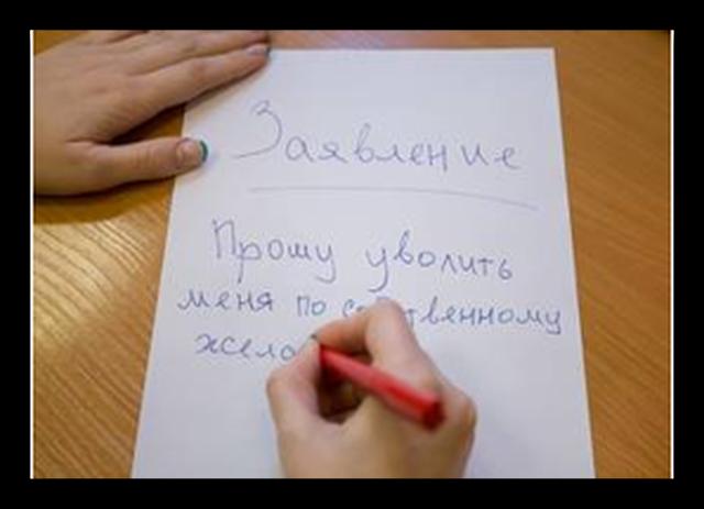 Заявление на увольнение по собственному желанию: как правильно написать - скачать образец заполнения, порядок отзыва, что делать, если не подписывают?