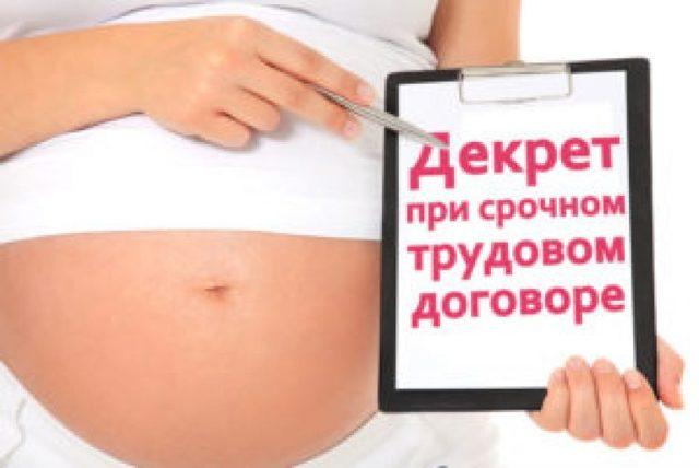 Декретный отпуск при срочном трудовом договоре: можно ли расторгнуть соглашение с беременной женщиной, как оформить декрет на временной работе