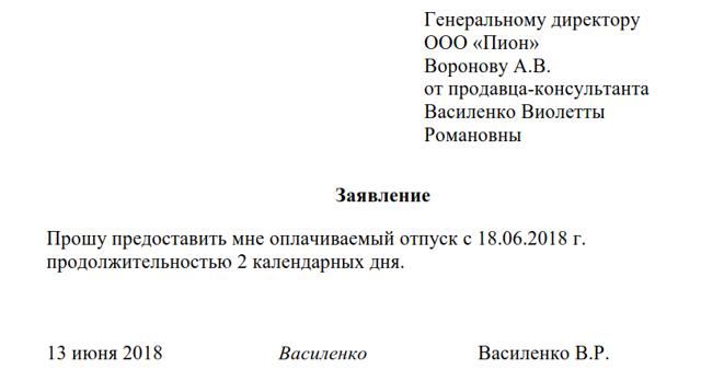 Отпуск при срочном трудовом договоре по ТК РФ: положен или нет, сколько дней предоставляется, если заключен на 2 , 6 месяцев, на 1 год