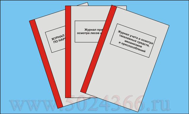Журнал наряд допусков на работы на высоте: скачать образец, порядок учета и регистрации процесса выдачи разрешений на производство высотных действий