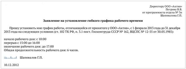 Режим гибкого рабочего времени: особенности работы по ТК РФ, как устанавливается, как прописать в трудовом договоре условия?