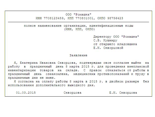 Оплата работы в выходной день по Трудовому кодексу: как правильно считать зарплату за выход по ТК РФ, пример расчета, возможно ли предоставление отгула?