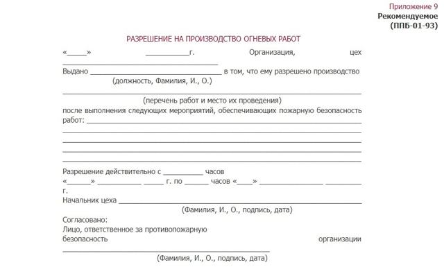 Выдача наряда допуска: порядок и правила оформления разрешения, кому предоставляется право выдавать документ, как оформить приказ