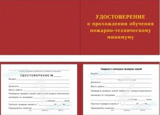 Проверка знаний требований пожарной безопасности: периодичность, порядок проведения очередной и внеочередной оценки, правила создания комиссии на предприятии
