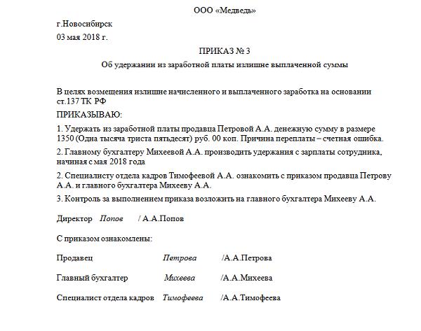 Перерасчет заработной платы за прошлый период в сторону увеличение и уменьшения, какой статьей ТК РФ регулируется, как пересчитать зарплату уволенному сотруднику?