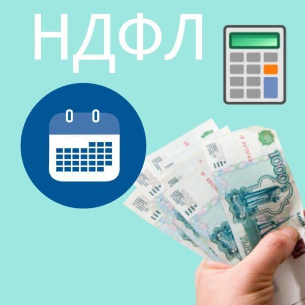 Сроки уплаты НДФЛ с доходов работника: таблица, когда платить подоходный налог с заработной платы, отпускных, больничного листа, когда перечислять при увольнении?