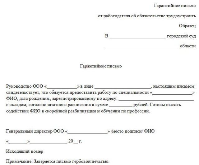 Гарантийное письмо о приеме на работу: образец для УДО о принятии осужденного, бланк для студента, как правильно написать?