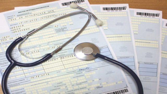 Больничный с последующим увольнением без отработки: можно ли уйти и как правильно это сделать, процедура оформления ухода