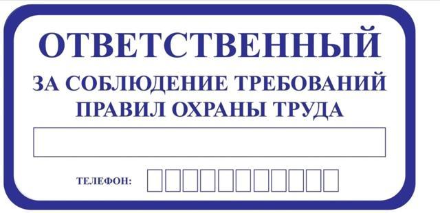 Знаки безопасности по охране труда: предупреждающие, предписывающие и запрещающие, сигнальные цвета, скачать комплект картинок с пояснениями
