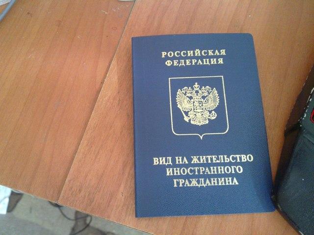 Прием на работу иностранного гражданина с видом на жительство в России: оформление документов и особенности процедуры