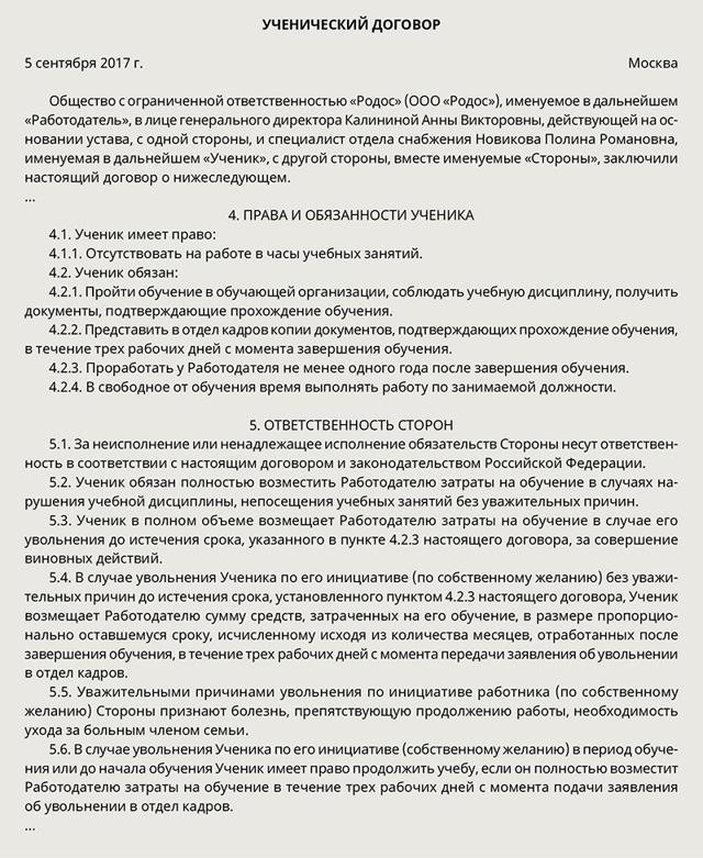 Удержание за обучение при увольнении сотрудника: возмещение затрат за учебу работника, порядок возврата денег по ТК РФ
