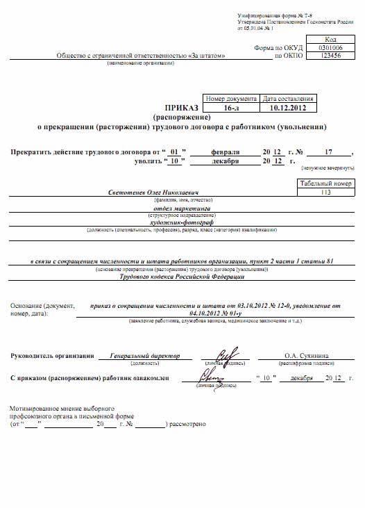 Заявление в службу судебных приставов о возбуждении уголовного дела образец