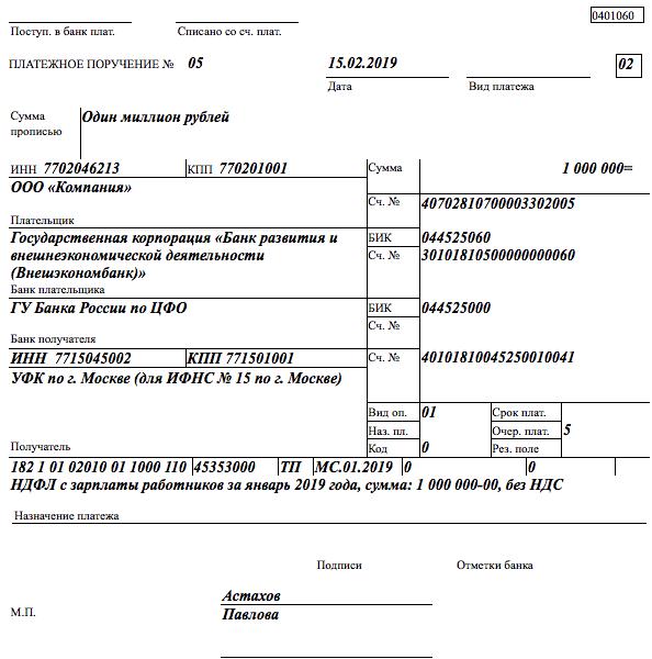 Платежное поручение по уплате НДФЛ с доходов работника: правила и образцы заполнения при перечислении подоходного налога с заработной платы, отпускных, дивидендов