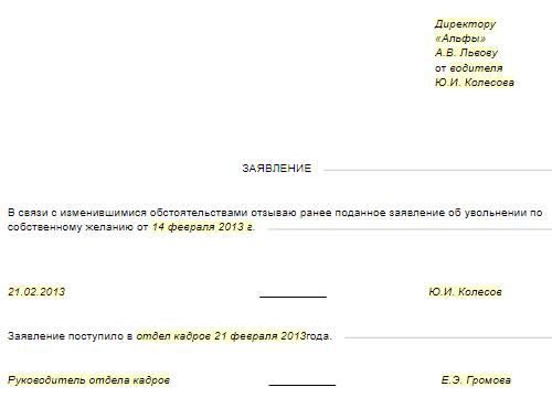 Заявление на отзыв заявления на увольнение по собственному желанию: образец, как написать для отмены прекращения трудовых отношений