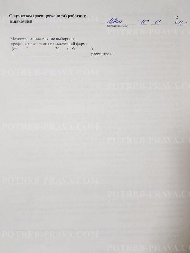 Приказ об увольнении работника: скачать бесплатно бланк унифицированной формы Т-8 и Т-8а и заполненный образец при расторжении трудового договора