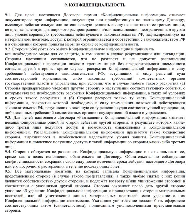 Договор о неразглашении коммерческой тайны: образец соглашения о сохранении конфиденциальной информации работником