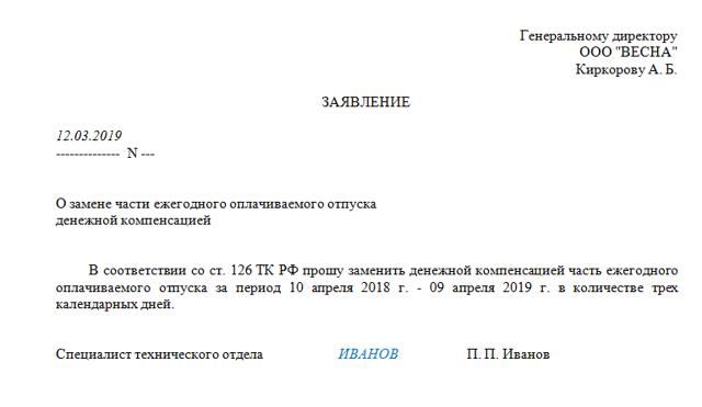 Заявление на компенсацию за неиспользованный отпуск образец: как написать правильно запрос о замене и предоставлении денежной выплаты за дополнительные дни