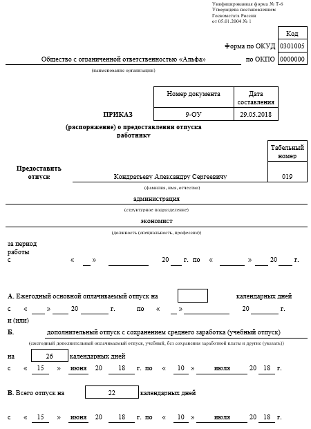 Приказ о предоставлении учебного отпуска: образец по форме Т-6 с сохранением заработной платы сотруднику, пример оформления в свободном виде