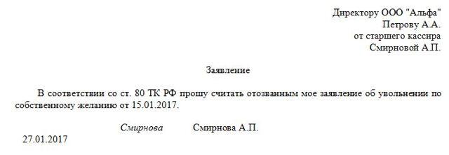 заявление на занимаемую должность образец агентство по рефинансированию кредитов и микрозаймов отзывы