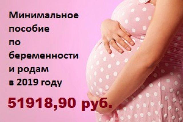 Расчет пособия по уходу за ребенком при стаже менее полугода из МРОТ: порядок вычисления, пример для 2018 года, если отработала меньше 6 месяцев