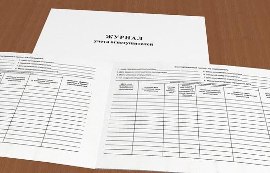 Журнал проведения испытаний и перезарядки огнетушителей: скачать образец заполнения, периодичность осмотра и учета наличия средств, как заполнять?