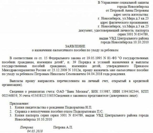 Заявление на пособие по уходу за ребенком до 1.5 лет: образец о назначении ежемесячной выплаты работодателю и в ФСС, как написать правильно