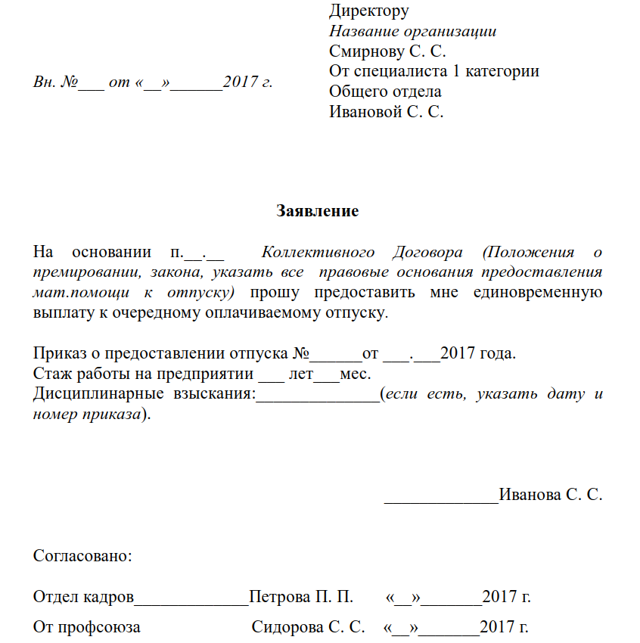 Заявление на материальную помощь к отпуску: образец, как правильно написать?