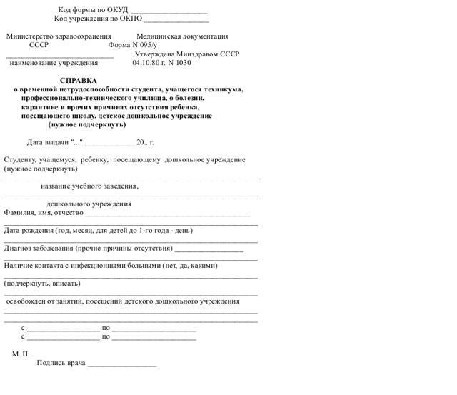 Справка о временной нетрудоспособности студента форма 095/у: когда и как оформляется, скачать бланк и образец заполнения для учащегося техникума, ВУЗа