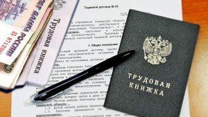 Изменения к трудовому договору о переводе на другую должность: как изменить правильно?
