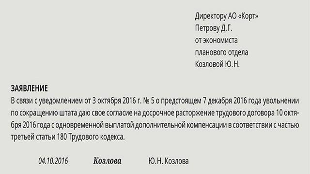 Увольнение по сокращению штатов или численности: пошаговая инструкция и порядок расторжения трудового договора, как правильно уволить работника, запись в книжке