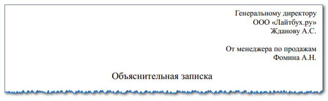 Объяснительная записка о невыполнении должностных обязанностей: образец, как написать при совершении ошибки и неисполнении трудовой инструкции, примеры объяснений