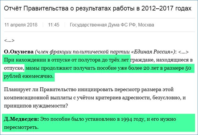 Пособие по уходу за ребенком до 3 лет: размер ежемесячной выплаты, как оформить получение 50 рублей, изменения суммы в России в 2018 году
