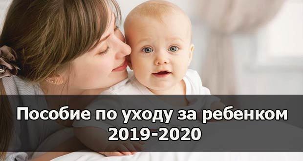 Максимальное пособие по уходу за ребенком до 1.5 лет в 2019 году: сумма декретной выплаты, расчет размера