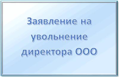 Заявление на увольнение генерального директора по собственному желанию на имя учредителей ООО: скачать образец, на чье имя писать, за сколько дней предупреждать?