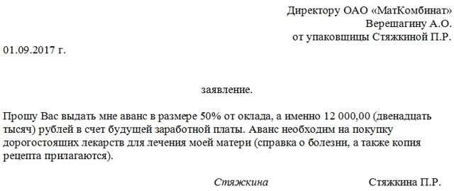 Заявление на аванс в счет заработной платы: скачать образец запроса на выдачу денег за 1-ю половину месяца раньше срока, в большей сумме, как написать