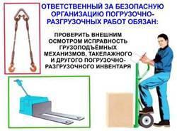 Охрана труда при погрузочно-разгрузочных работах: правила и требования при размещении грузов, проведение инструктажей, разработка инструкций