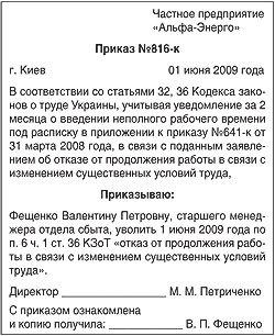 Заявление о приеме на работу на неполный рабочий день: образец для устройства на полставки