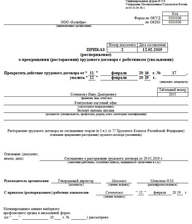 Увольнение генерального директора по соглашению сторон: пошаговая процедура расторжения трудового договора по согласованию, образец записи в трудовой книжке