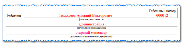 Командировочное удостоверение: бланк word, скачать образец заполнения, как правильно заполнить форму Т-10, когда отменили?
