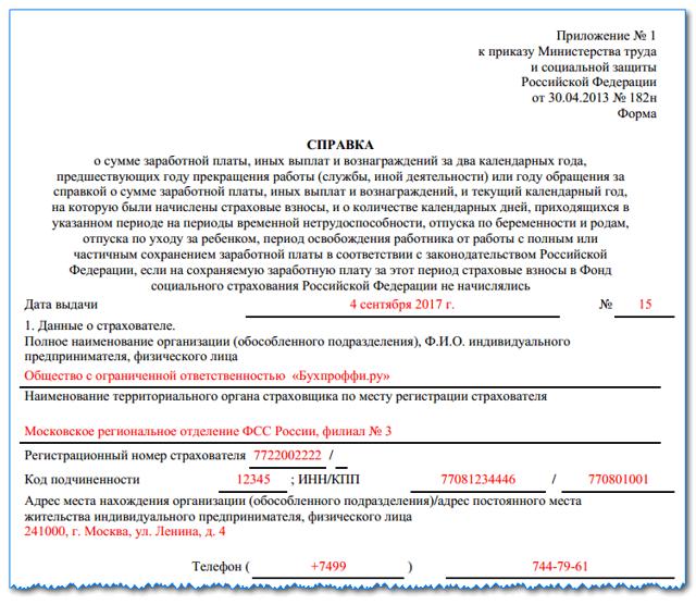 Справка для больничного листа о заработке форма 182н: скачать образец заполнения с предыдущего места работы для начисления пособия по временной нетрудоспособности